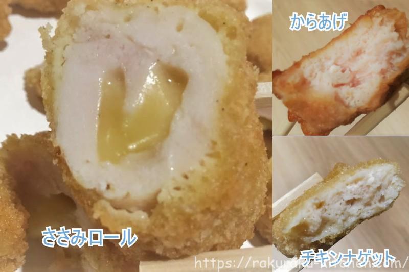 秋川牧園 鶏肉