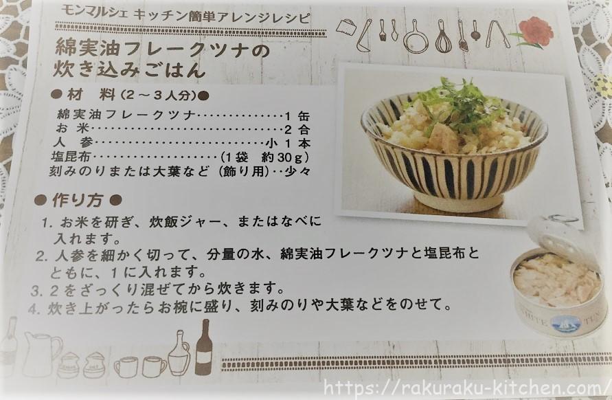 モンマルシェ ツナ缶レシピ