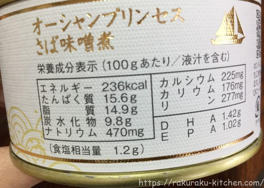 モンマルシェ サバ缶