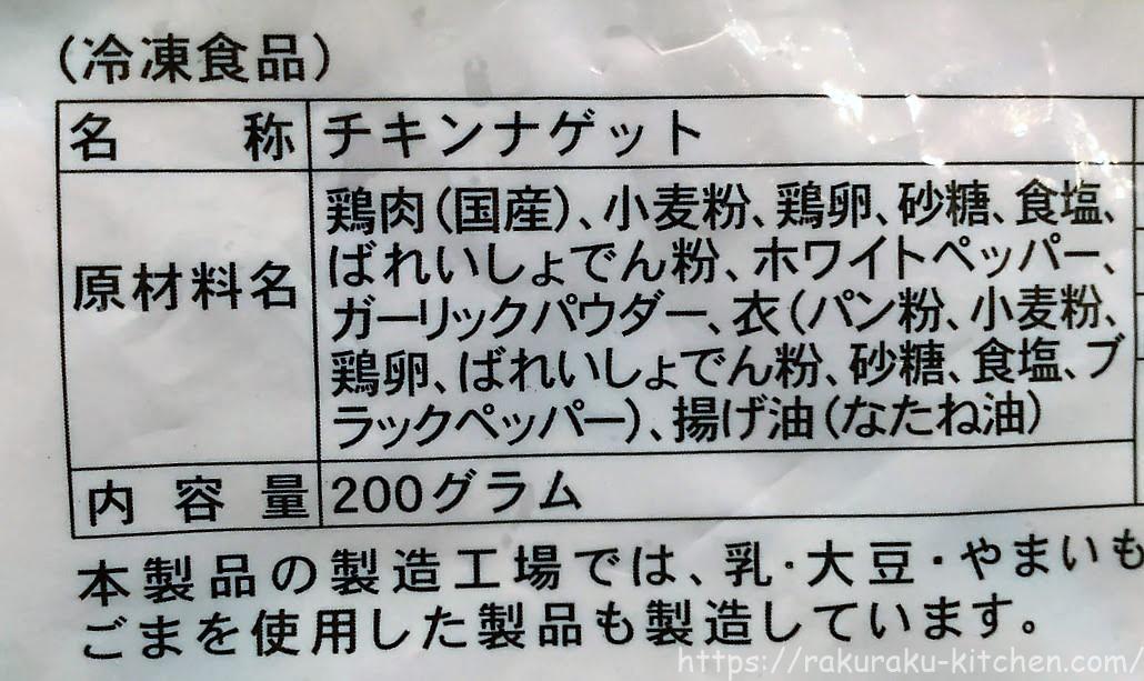 秋川朴店 チキンナゲットラベル