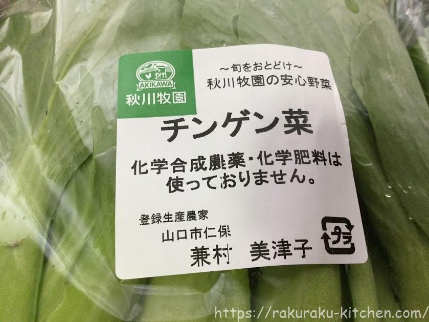 秋川牧園チンゲン菜