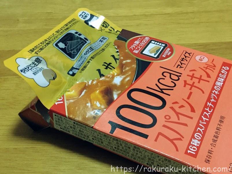 大塚食品「マイサイズ」レトルトは100kcal・ダイエット中でも安心!