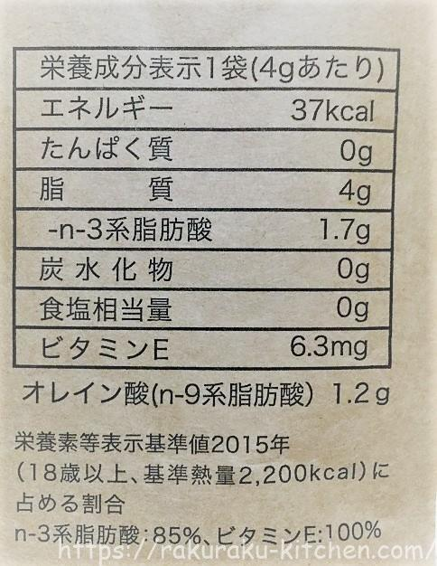 ボタニカルオイルミックス栄養成分