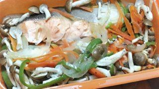 シリコンスチーマーで鮭と野菜のホイル焼き風