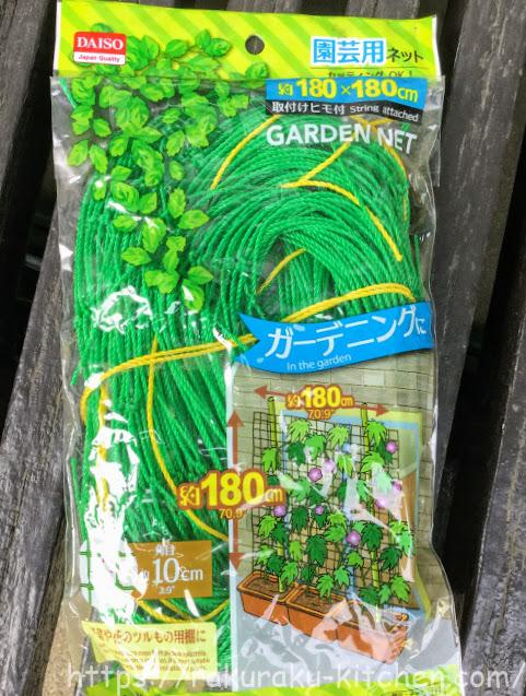 園芸用ネット