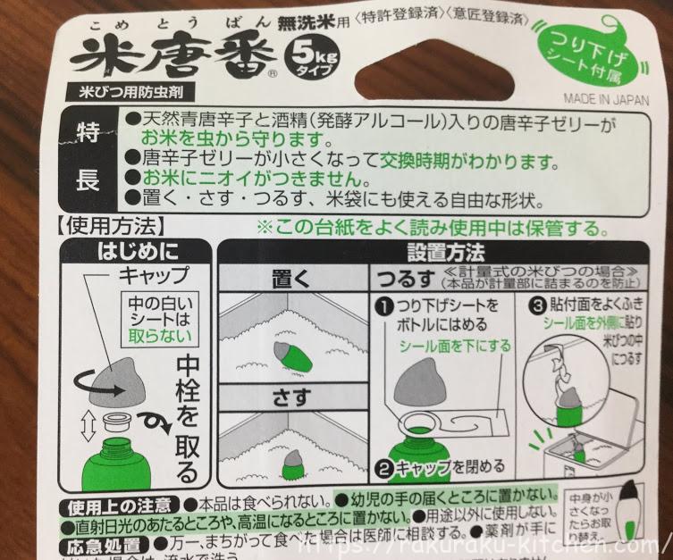 米びつの虫防止には米唐番が効果的!