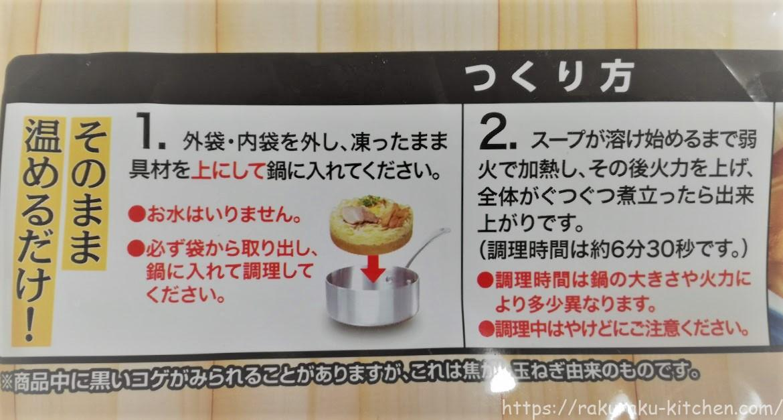 なべやき屋キンレイ「お水がいらない 塩元帥塩ラーメン」を食べてみました!