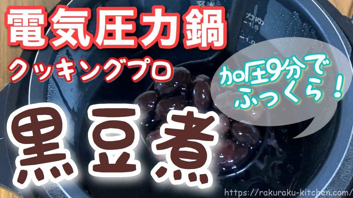電気圧力鍋クッキングプロ黒豆