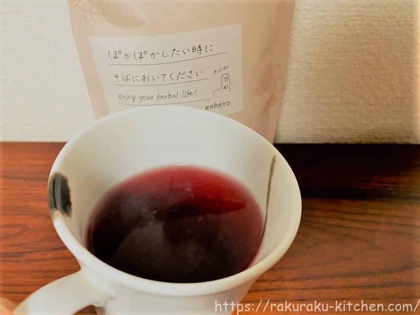 エンハーブ 紅茶