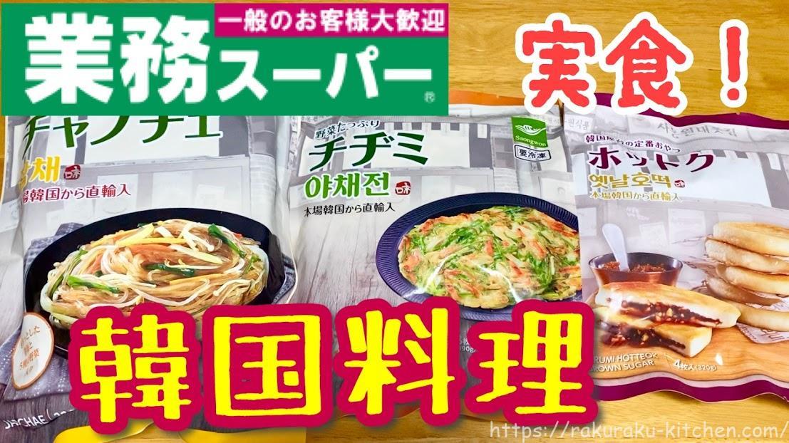 業務スーパー 韓国料理