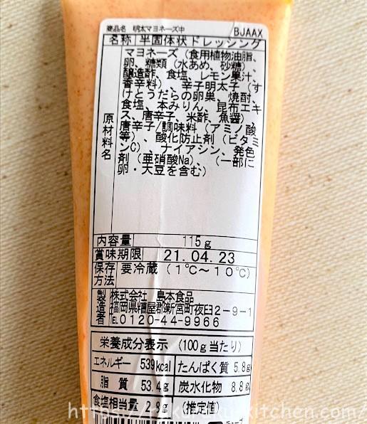 島本明太マヨネーズ